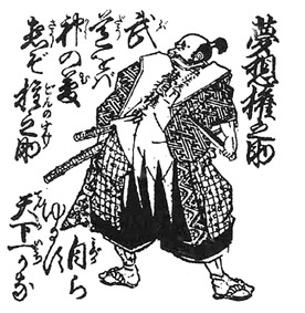 Muso Gonnosuke2